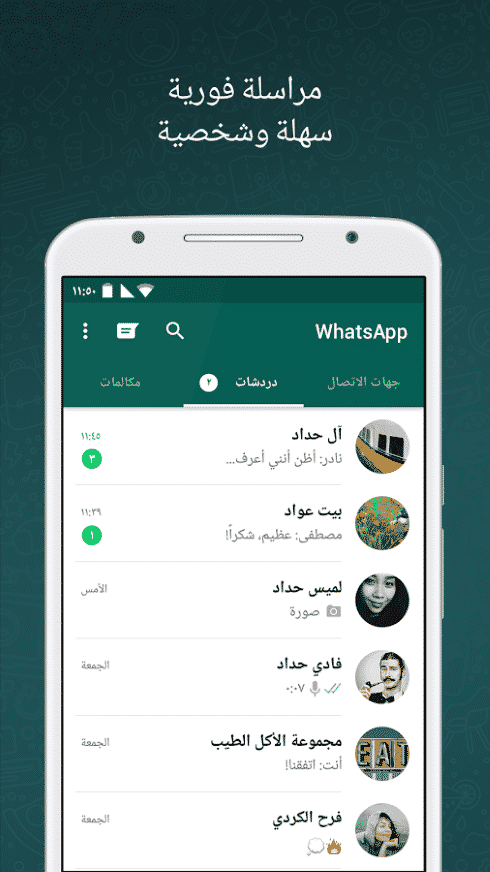 WhatsApp Messenger Latest Version Review for Android