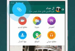 WhatsApp Messenger Screenshot 2 Thumbnail