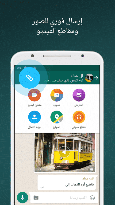 WhatsApp Messenger Full Unlimited APK Free Download
