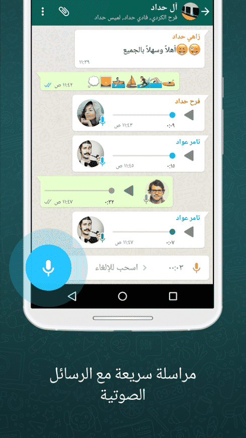 WhatsApp Messenger Direct Safe APK Download